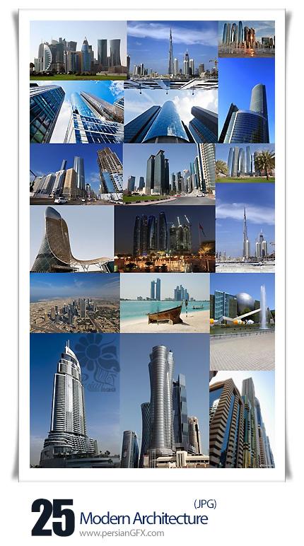 دانلود تصاویر با کیفیت معماری مدرن - Modern Architecture
