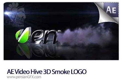 دانلود پروژه آماده افترافکت تیزر نمایش لوگو با دود سه بعدی - Videohive 3D Smoke LOGO