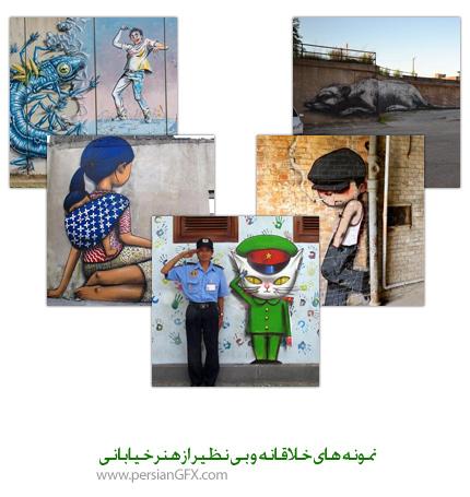 نمونه های خلاقانه از هنر خیابانی یا همان نقاشی های دیواری، گرافیتی