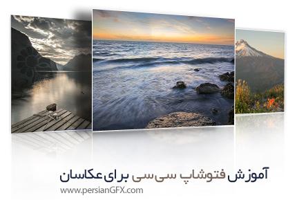 دانلود آموزش فتوشاپ سی سی برای عکاسان از کلبی وان - KelbyOne Photoshop CC Basics for Photographers