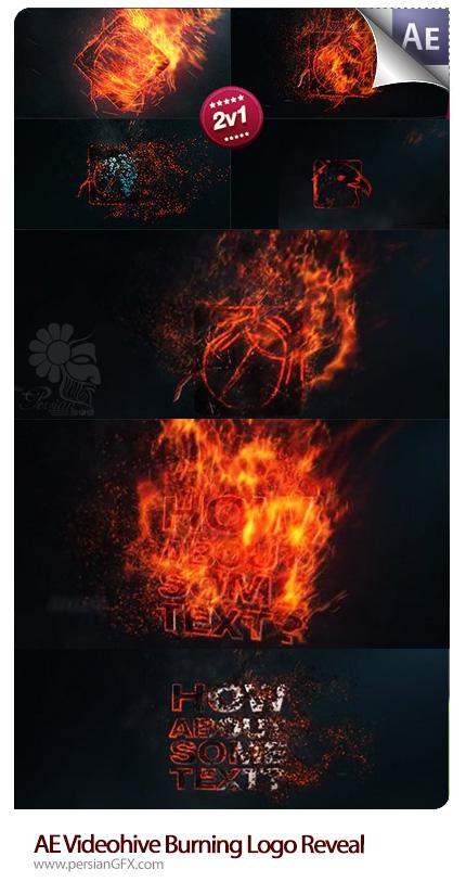 دانلود پروژه آماده افترافکت تیزر نمایش لوگو در حال سوختن یا آتش گرفتن - Videohive Burning Logo Reveal