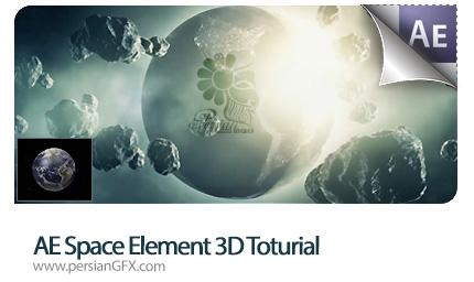 دانلود آموزش افتر افکت کره متحرک سه بعدی به زبان فارسی - After Effects Space Element 3D Toturial