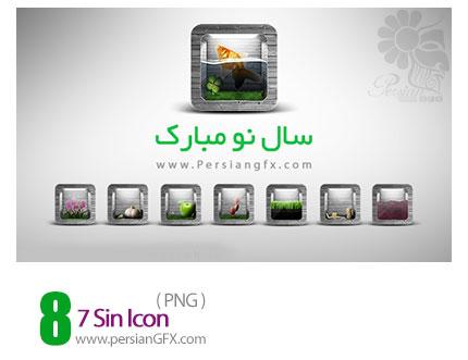 دانلود آیکون سفره هفت سین، سیر، سنجد، سنبل، سبزه، سکه -  7sin Icon