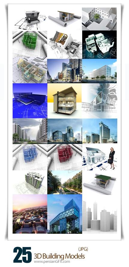 دانلود تصاویر با کیفیت مدل سه بعدی معماری ساختمان - 3D Building Models