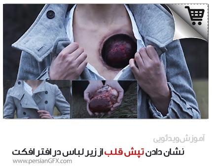 خرید آموزش افتر افکت نشان دادن قلب انسان از زیر لباس به زبان فارسی - After Effects Heart Toturial