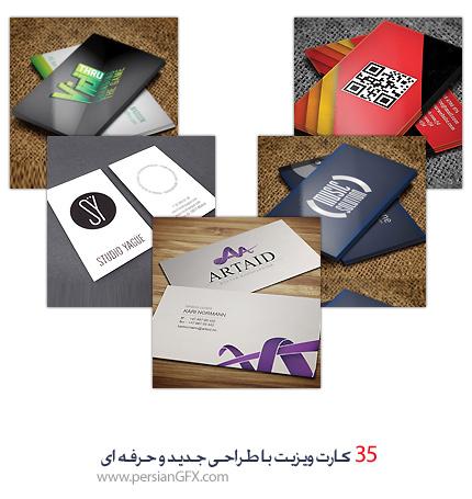 35 نمونه کارت ویزیت با طراحی جدید و حرفه ای
