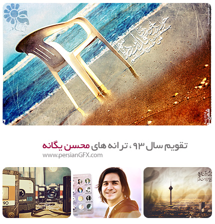 دانلود تقویم سال 93 با موضوع ترانه های محسن یگانه