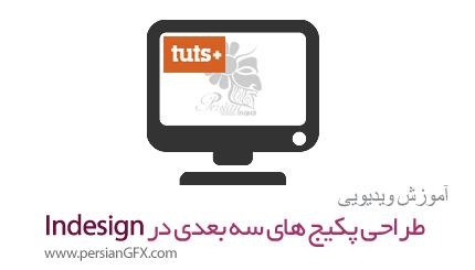 دانلود آموزش مقدمه ای بر طراحی پکیج و بسته بندی از تات پلاس - TutsPlus Introduction to Package Design