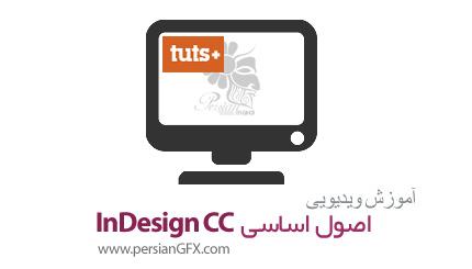 دانلود آموزش ایندیزاین سی سی از تات پلاس - TutsPlus InDesign CC Essentials