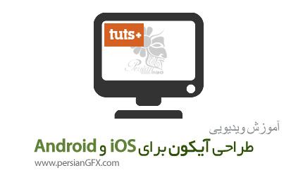 دانلود آموزش طراحی آیکون برای آی او اس و اندروید از تات پلاس - TutPlus Designing Icons For IOS And Android