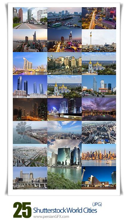 دانلود تصاویر با کیفیت شهرهای مختلف جهان از شاتر استوک - Shutterstock World Cities