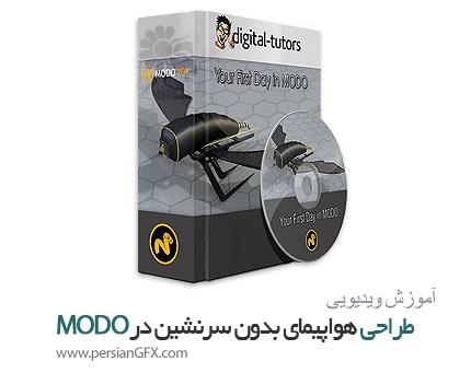 دانلود آموزش طراحی هواپیمای بدون سرنشین در مودو از دیجیتال تتور - Digital Tutors Your First Day in MODO