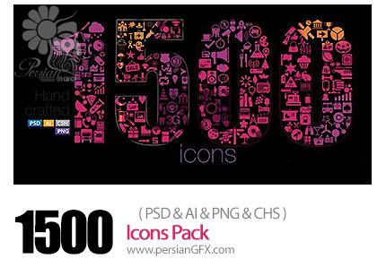 دانلود 1500 آیکون متنوع - 1500 Icons Pack