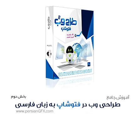 آموزش طراحی وب، بخش 2 - طراحی قالب سایت در فتوشاپ به زبان فارسی