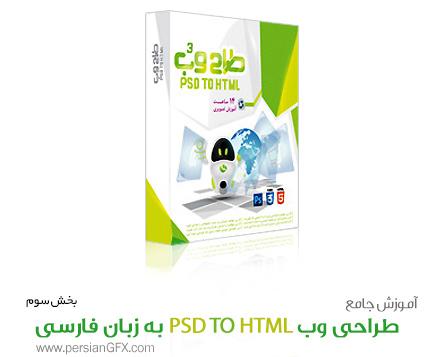 آموزش طراحی وب، بخش 3 - تبدیل کردن یک قالب گرافیکی پی اس دی به زبان اچ تی ام ال و سی اس اس، PSD TO HTML به زبان فارسی