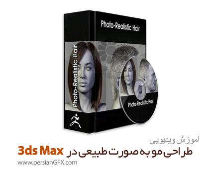 دانلود آموزش طراحی مو به صورت کاملاً طبیعی در  تری دی مکس - UArtsy Create Photo-Realistic Hair