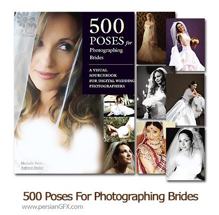 دانلود مجله فیگورهای مختلف عکاسی از عروس - 500 Poses For Photographing Brides