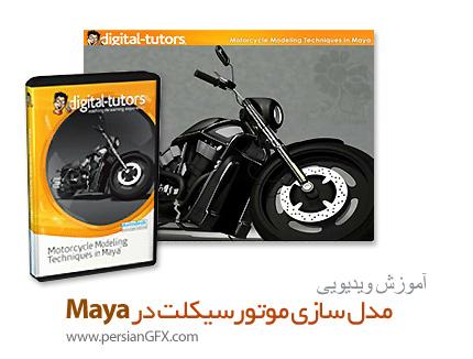 دانلود آموزش تکنیک های مدلسازی موتورسیکلت در مایا از دیجیتال تتور - Digital Tutors Motorcycle Modeling Techniques in Maya