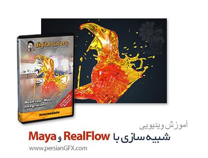 دانلود آموزش ادغام نرم افزارهای RealFlow و Maya برای شبیه سازی از دیجیتال تتور - Digital Tutors RealFlow and Maya Integration
