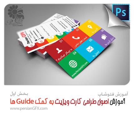 آموزش اصول طراحی کارت ویزیت به کمک Guide ها در فتوشاپ به زبان فارسی