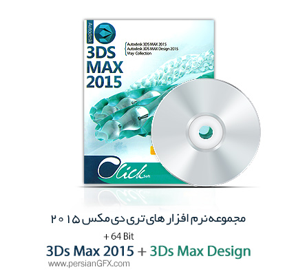 نرم افزار تری دی مکس - 3Ds Max 2015