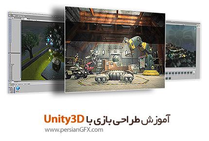 دانلود آموزش مقدمه ای بر طراحی بازی با یونیتی 3D از یودمی - Udemy Introduction to Game Design with Unity3D