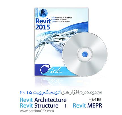 مجموعه نرم افزارهای رویت شامل Revit Architecture 2015 و Revit Structure وRevit MEP