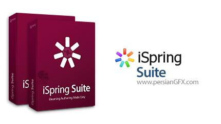 دانلود نرم افزار ساخت یک ارائه حرفه ای در پاورپوینت - iSpring Suite 7.0.0.5775