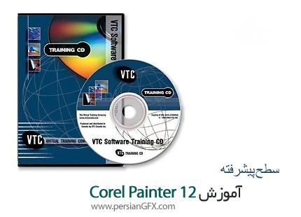 دانلود آموزش کورل پینتر 12 پیشرفته از وی تی سی - VTC Corel Painter 12 Advanced