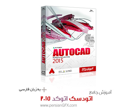 آموزش جامع Autocad 2015 - اتوکد از سطح مقدماتی تا پیشرفته به زبان فارسی