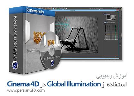دانلود آموزش نورپردازی و بکارگیری GI در سینمافوردی - Cineversity Cinema 4D R15 Global Illumination