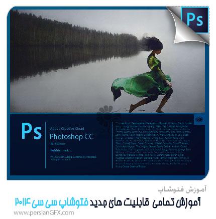آموزش تمامی قابلیت های جدید فتوشاپ سی سی 15 (Photoshop CC 2014) به زبان فارسی
