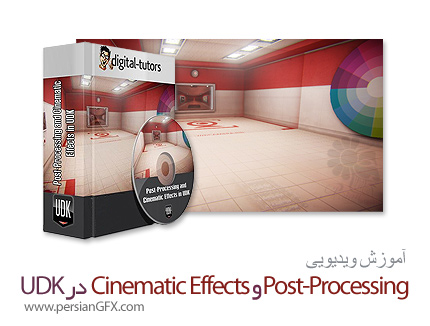 دانلود آموزش پس پردازش و افکت های سینماتیک در یو دی کی از دیجیتال تتور - Digital Tutors Post-Processing and Cinematic Effects in UDK