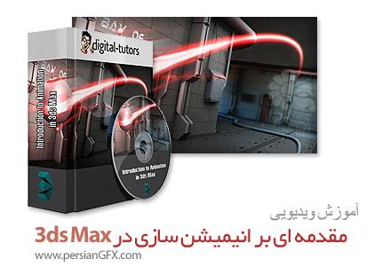 دانلود آموزش مقدمه ای بر انیمیشن سازی در تریدیاسمکس از دیجیتال تتور - Digital Tutors Introduction to Animation in 3ds Max