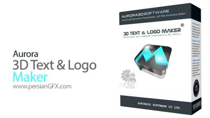 دانلود نرم افزار ساخت لوگو و متن های سه بعدی - Aurora 3D Text & Logo Maker v20.01.30
