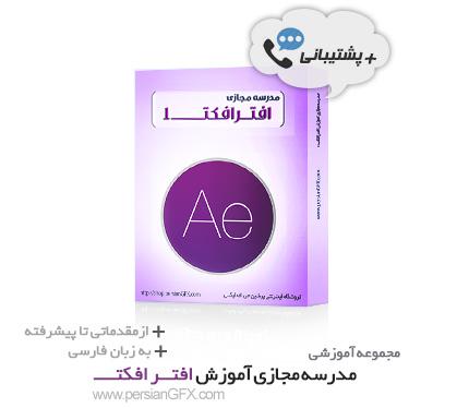 دوره کامل آموزش افترافکت - after effect به زبان فارسی به همراه پروژه ها و فایل های مورد نیاز بخش اول