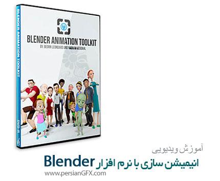 دانلود آموزش انیمیشن سازی با ابزارهای نرم افزار بلندر - CGcookie Blender Animation Toolkit