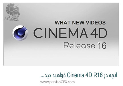 دانلود ویدئوی ویژگی های جدید Cinema 4D R16