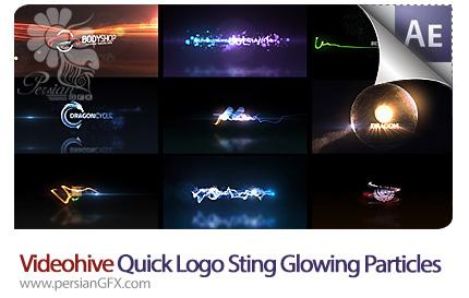 دانلود مجموعه پروژه های آماده افترافکت با افکت های متنوع نمایش لوگو از ویدئو هایو - Videohive Quick Logo Sting Glowing Particles