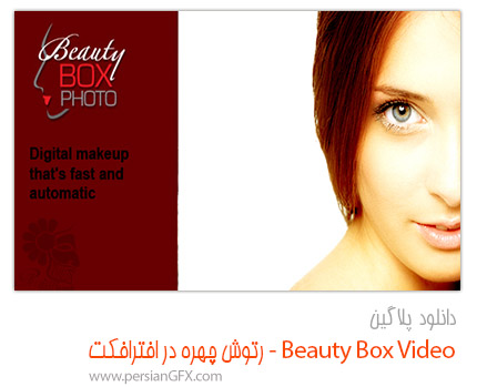 دانلود پلاگین Beauty Box Video 3.0.8 برای After Effects ،رتوش صورت در ویدئو