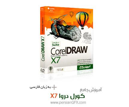 آموزش جامع Corel DRAW Graphics Suite X7 - کورل دراو از سطح مقدماتی تا پیشرفته به زبان فارسی