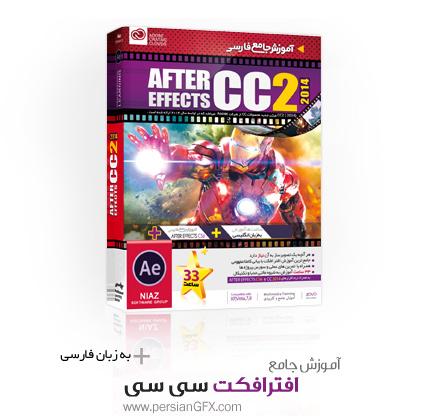 آموزش جامع After Effect CC2 - افترافکت سی سی کاملا فارسی