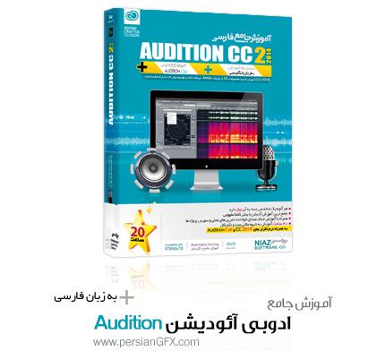 آموزش جامع Audition CC2 - آدیشن سی سی کاملا فارسی