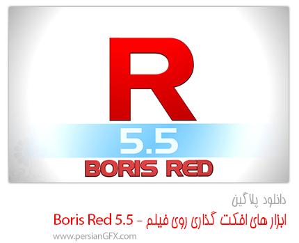 دانلود پلاگین Boris RED 5.5.3001 Win64 برای After Effects ،افکت گذاری روی فیلم