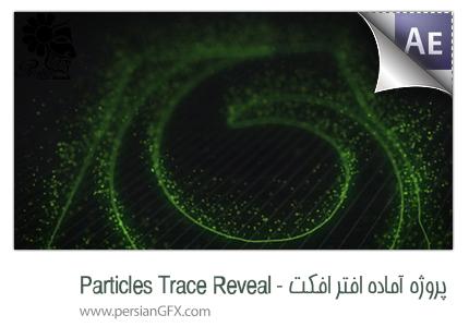 دانلود پروژه آماده افترافکت نمایش زیبای لوگو - Particles Trace Reveal