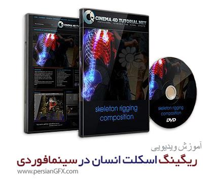 دانلود آموزش ریگینگ در سینمافوردی - Cinema 4d Tutorial.net Skeleton Rigging Composition