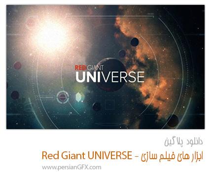 دانلود پلاگین Red Giant Universe v2.1 Full CE Win64 برای After Effects ،مجموعه ابزار های فیلم سازی