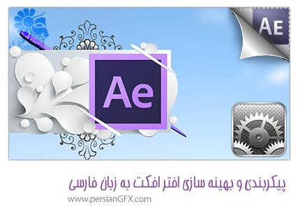 آموزش ویدئویی پیکر بندی و بهینه سازی افتر افکت به زبان فارسی