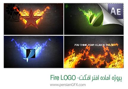 دانلود پروژه آماده افترافکت نمایش آتشین تصاویر و لوگو - Fire LOGO