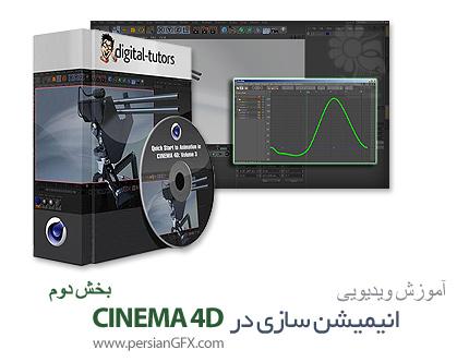 دانلود آموزش شروع کار به انیمیشن سازی در سینما فوردی بخش دوم از دیجیتال تتور - Digital Tutors Quick Start to Animation in CINEMA 4D Volume 2